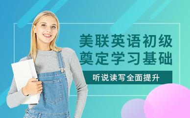 重庆美联英语听说读写全面提升培训班