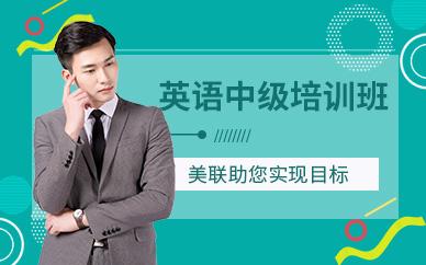 重庆美联英语中级培训班