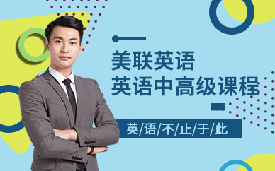重庆美联英语中高级培训课程