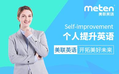 深圳美联英语个人能力提升培训班