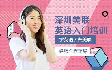 重庆美联英语入门培训课程