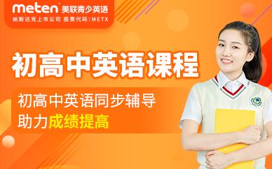 重庆美联初高中英语培训课程