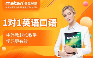重庆美联一对一英语口语培训班