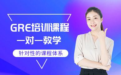 深圳澳际教育GRE培训课程(一对一教学)