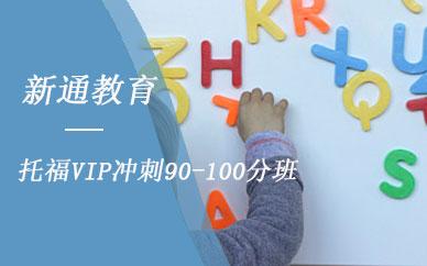 西安新通教育托福培訓班(沖刺100分)