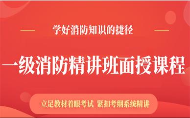 廣州大立教育一級消防精講面授課程(協議班)