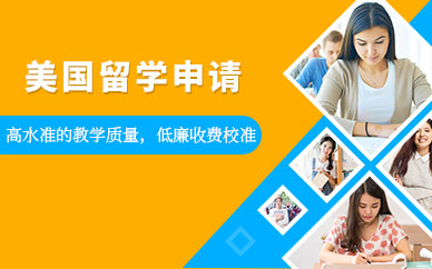 深圳澳际教育美国大学申请留学