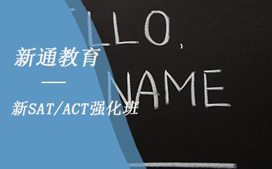廣州新通教育sat/act強化培訓班