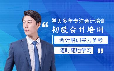 蘇州學天教育初級會計師培訓班