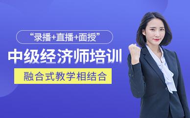 南通优路教育中级经济师培训课程
