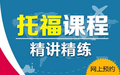 南京新通教育托福課程培訓班