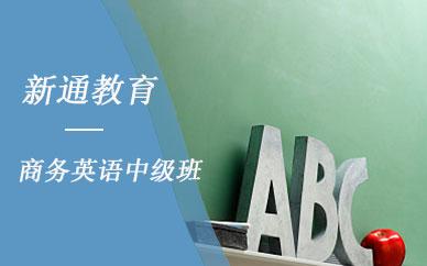 成都新通教育商务英语中级培训课程