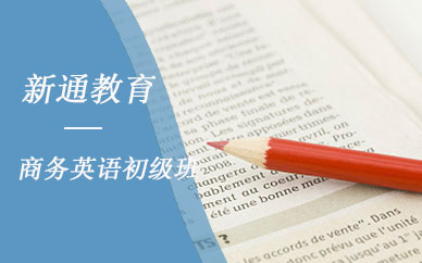 成都新通教育商务英语初级培训课程