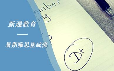 深圳新通教育暑期雅思基礎培訓班