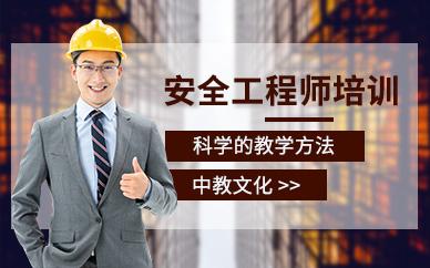 佛山中教文化注册安全工程师课程