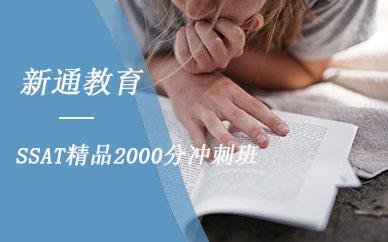 成都新通教育SSAT精品2000分冲刺班培训课程