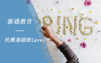深圳新通教育托雅基礎班Level-2培訓課程