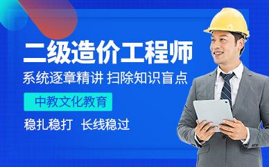 廣州中教文化二級造價師課程