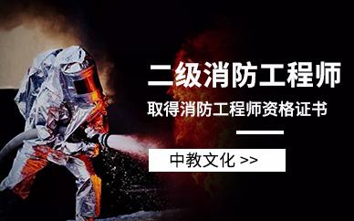 广州中教文化二级消防工程师课程