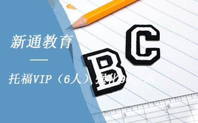 成都新通教育托福VIP强化90分班培训课程(6人小班)