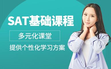 蘇州朗閣教育SAT英語培訓班