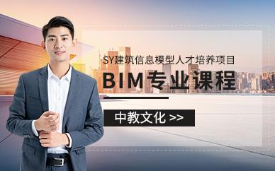 佛山中教文化BIM线上课程