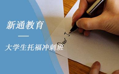南京新通教育大學生托福沖刺班培訓課程
