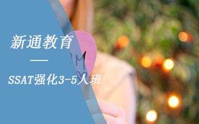 蘇州新通教育SSAT強化3-5人班培訓課程