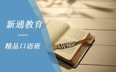 蘇州新通教育精品口語班培訓課程