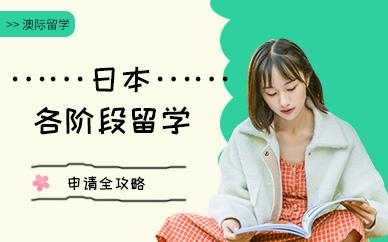成都澳际教育日本留学申请