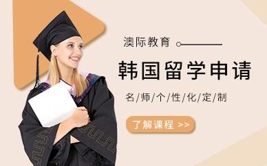 广州澳际教育韩国留学申请