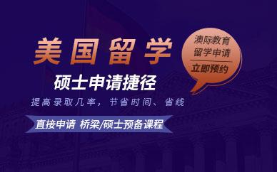 广州澳际教育美国留学培训班(硕士申请捷径)