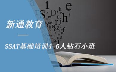 蘇州新通教育SSAT基礎4-6人鉆石小班培訓課程