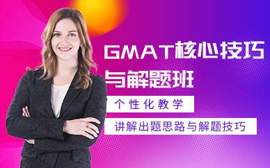 成都澳际教育GMAT培训班