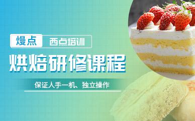 廣州熳點烘焙課程