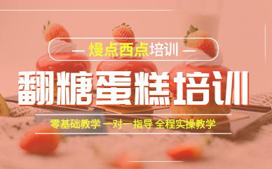 廣州熳點翻糖蛋糕培訓課程