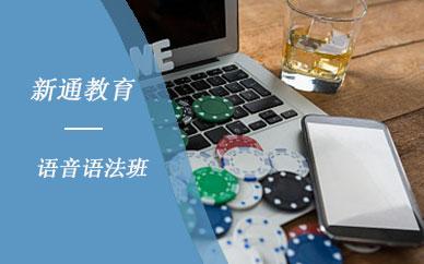 蘇州新通教育語音語法班培訓課程