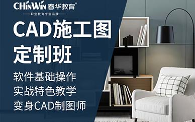寧波春華教育CAD制圖課程培訓班
