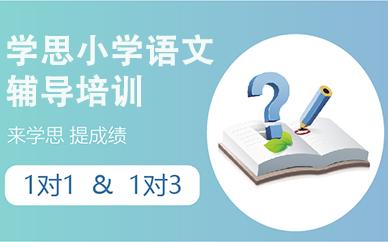 杭州學思教育1-6年級語文輔導培訓班