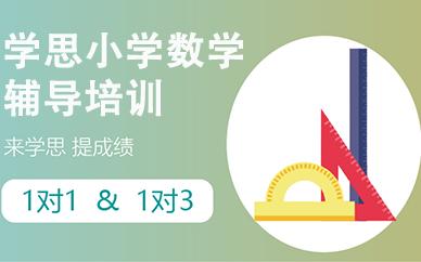 杭州学思教育1-6年级数学辅导培训班