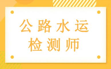 重慶學天教育公路水運檢測師考試培訓班