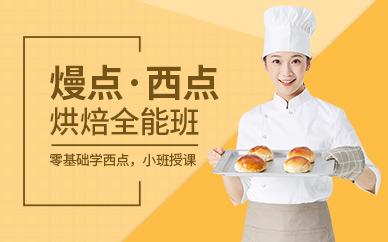广州熳点西点烘焙全能培训班