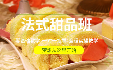 廣州熳點法式甜點培訓班