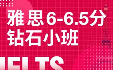 天津新天空雅思6-6.5分砖石课程小班
