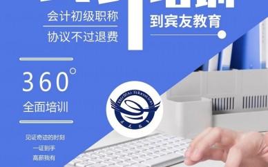 扬州初级会计培训学校地址