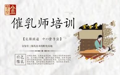 常州金鑒堂催乳師培訓全能課程培訓班