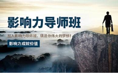 蘇州新勵成影響力導師培訓班