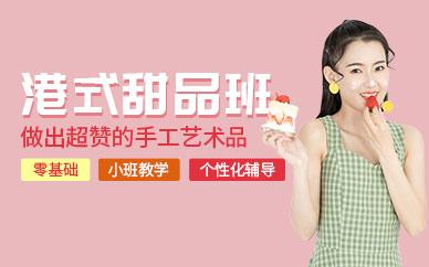 廣州熳點甜點茶飲飲品培訓班