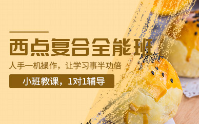 廣州熳點西點創業培訓班