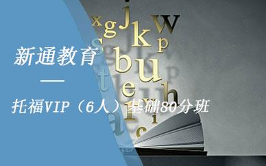 廣州新通教育托福VIP基礎80分班培訓課程(6人小班)